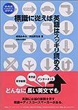 標識に従えば英語はスッキリ読める-参考書から生まれた語学書
