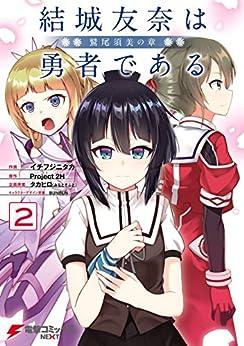 結城友奈は勇者である 鷲尾須美の章 全02巻, manga, download, free