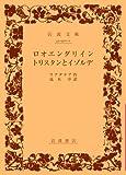 ロオエングリイン・トリスタンとイゾルデ (岩波文庫 赤421-1)