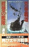 紺碧の艦隊―運命の開戦 (トクマ・ノベルズ)