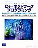 C++ネットワークプログラミング—ネットワークアプリケーション設計に役立つACEとデザインパターン (C++ in‐depth series)