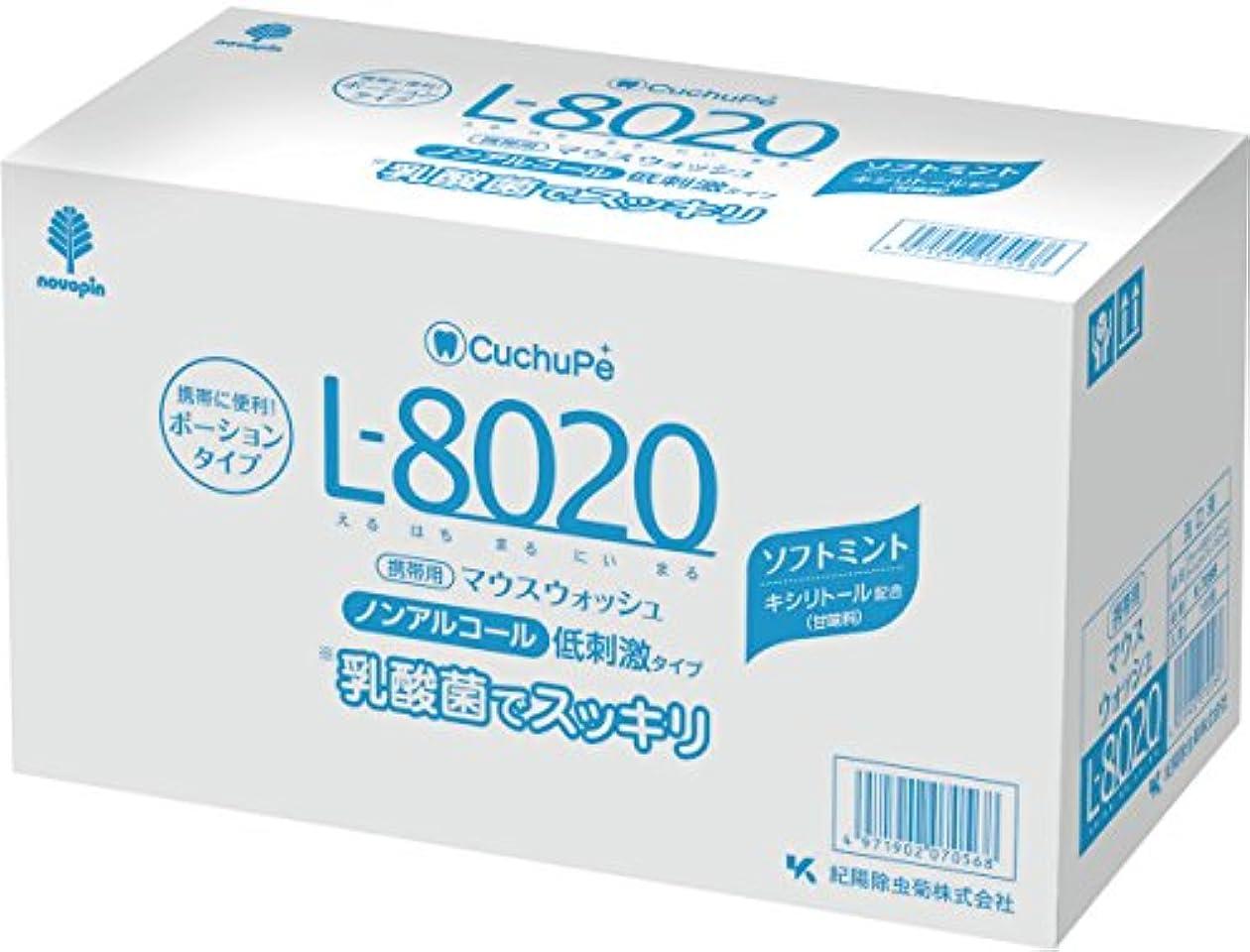 パラダイス枯渇する暗記する紀陽除虫菊 クチュッペ L-8020 マウスウォッシュ ソフトミント ポーションタイプ 100個入 ノンアルコールタイプ 12mL×100個入