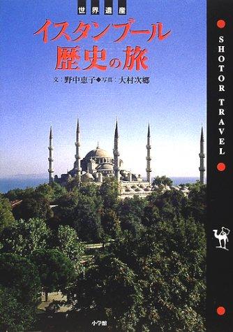 世界遺産 イスタンブール歴史の旅 (SHOTOR TRAVEL)