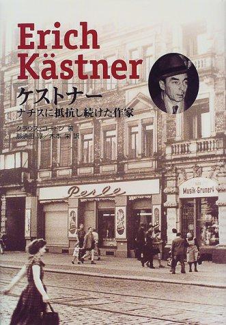 ケストナー―ナチスに抵抗し続けた作家の詳細を見る