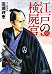 江戸の検屍官 1 (ビッグ コミックス〔スペシャル〕)