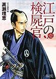 江戸の検屍官 / 高瀬理恵 のシリーズ情報を見る