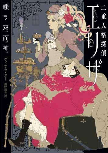 二重人格探偵エリザ 嗤う双面神(双面神:ヤヌス) (ハーパーBOOKS)の詳細を見る