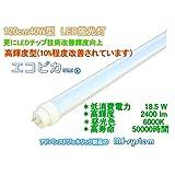 LED蛍光灯 エコピカlumi 120cm 高輝度 2400lm 昼光色 省エネ☆2本セット