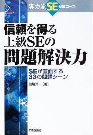 信頼を得る上級SEの問題解決能力 (実力派SE養成コース)の詳細を見る