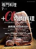 月刊専門料理 2019年 07 月号 [雑誌] 画像