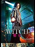 The Witch 魔女(字幕版)