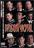 プリズンホテル[DVD]