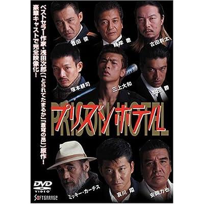 プリズンホテル [DVD]