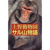 上野動物園サル山物語 (ノンフィクション・ワールド)