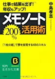 メモ・ノート200%活用術―仕事で結果を出す!年収もアップ!「1枚の紙」で夢を実現する48のスキル (知的生きかた文庫)