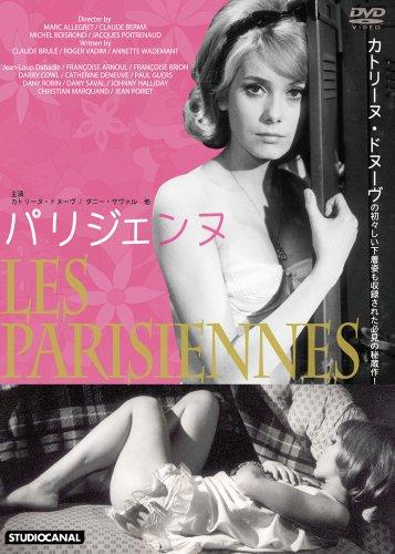 パリジェンヌ [DVD]の詳細を見る