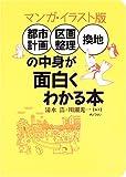 マンガ・イラスト版 都市計画・区画整理・換地の中身が面白くわかる本