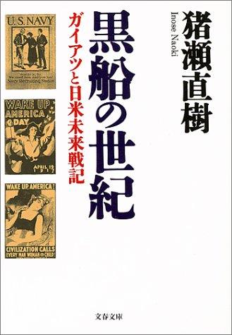 黒船の世紀―ガイアツと日米未来戦記 (文春文庫)の詳細を見る