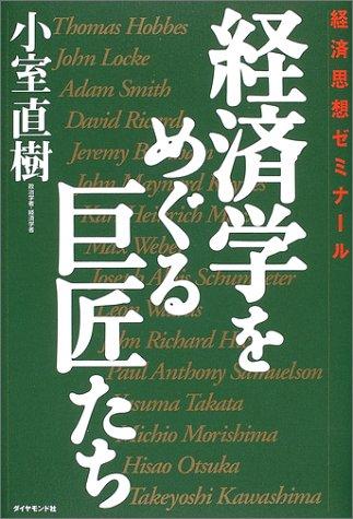 経済学をめぐる巨匠たち (Kei BOOKS)の詳細を見る