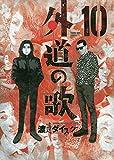 外道の歌 10 (10巻) (ヤングキングコミックス)