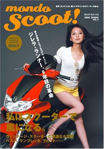 モンド・スクート! (Vol.4(2006spring issue))