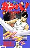 ガンバ!fly high 30 (少年サンデーコミックス)