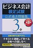 ビジネス会計検定試験公式過去問題集3級〔第3版〕