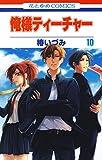俺様ティーチャー 10 (花とゆめコミックス)