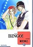 BINGO!(6) (冬水社文庫)