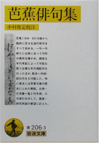 芭蕉俳句集 (岩波文庫)の詳細を見る