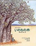 いのちの木―あるバオバブの一生 (大型絵本―かがくとなかよし)