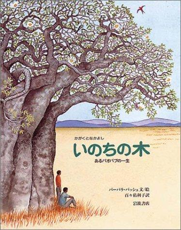 いのちの木―あるバオバブの一生 (大型絵本―かがくとなかよし)の詳細を見る