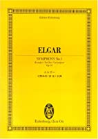 オイレンブルクスコア エルガー 交響曲第1番 変イ長調 作品55 (オイレンブルク・スコア)