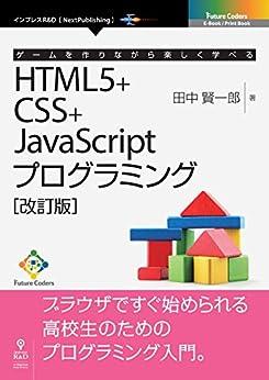 [田中 賢一郎]のゲームを作りながら楽しく学べるHTML5+CSS+JavaScriptプログラミング[改訂版] (Future Coders(NextPublishing))