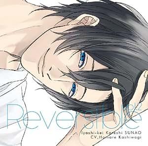 Reversible vol.2~癒し系カレシ・直央~