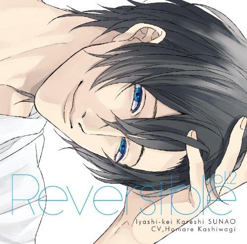 Reversible vol.2~癒し系カレシ・直央~の詳細を見る