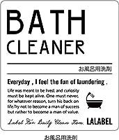 Lalabel<詰め替え容器・リメイクラベル>選べるラベル単品♪ランドリー用 スタイリッシュデザイン (◆お風呂用洗剤)