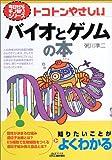 トコトンやさしいバイオとゲノムの本 (B&Tブックス―今日からモノ知りシリーズ)