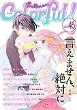 Colorful! vol.46 [雑誌] (Colorful!)