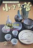 【小さな蕾】2000年3月号 No.380 多津衛民芸館ふたたび [雑誌]