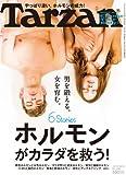 Tarzan (ターザン) 2013年 12/12号 [雑誌]