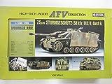 グンゼ産業 1/35 ハイテックモデルAFVコレクション ドイツ陸軍 Ⅲ号突撃砲G型 後期型