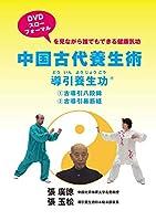 中国古代養生術(導引養生功)