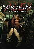 映画的なサスペンス小説◆『その女アレックス』ピエール・ルメートル