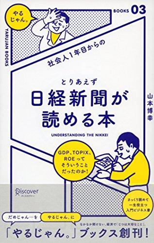社会人1年目からの とりあえず日経新聞が読める本 「やるじゃん。」ブックス