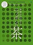 別冊Discover Japan GASTRONOMIE 世界が注目するニッポンの茶[雑誌]