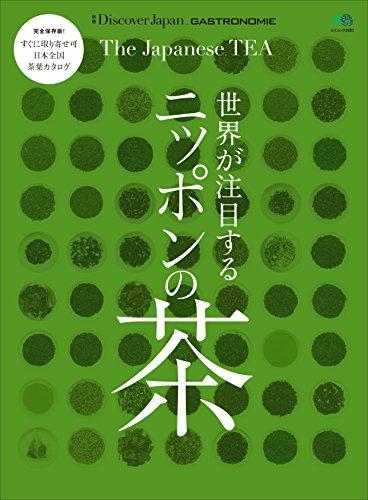別冊Discover Japan GASTRONOMIE 世界が注目するニッポンの茶[雑誌]の詳細を見る