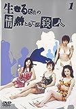 生きるための情熱としての殺人 Vol.1[DVD]