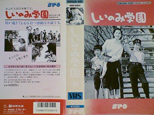 しいのみ学園[VHS]