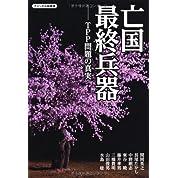 亡国最終兵器-TPP問題の真実(チャンネル桜叢書vol.1)